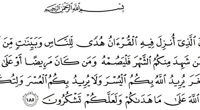 QS: Al Baqoroh (2) : 185